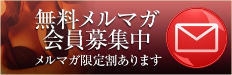 盛岡人妻専門店madonna無料メルマガ会員募集中